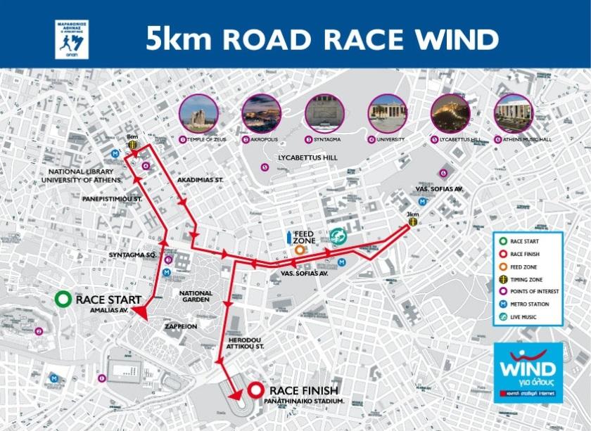 32nd Athens Classic Marathon, 5K Route